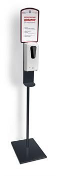 Дозатор (диспенсер) автоматический SL1409 на стойке - фото 4590